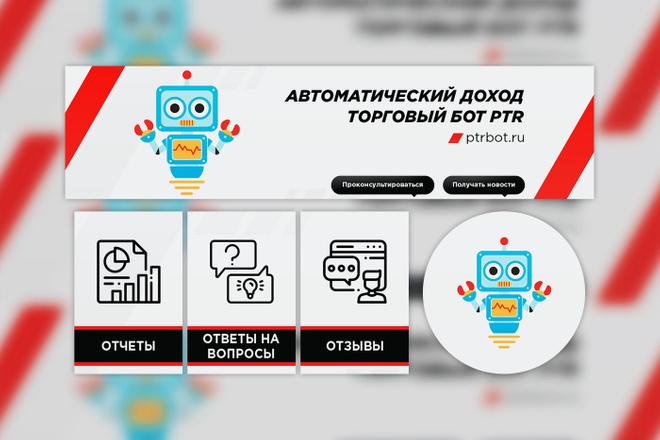 Профессиональное оформление вашей группы ВК. Дизайн групп Вконтакте 43 - kwork.ru