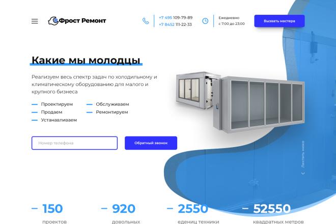 Landing page, создай свой уникальный стиль. 1 блок 4 - kwork.ru