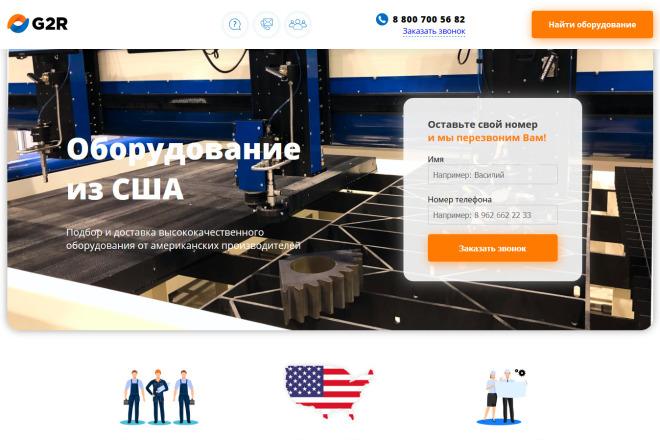 Доработка и исправления верстки. CMS WordPress, Joomla 32 - kwork.ru