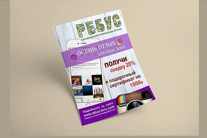 Создам качественный дизайн привлекающей листовки, флаера 29 - kwork.ru
