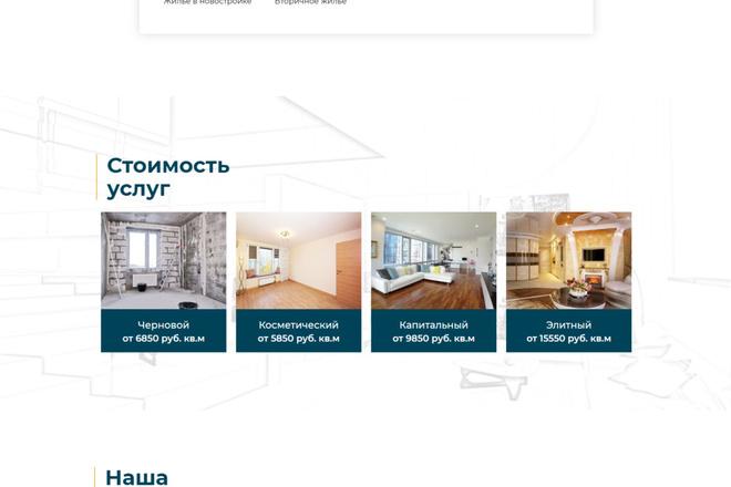 Создам продающий Landing Page под ключ 1 - kwork.ru