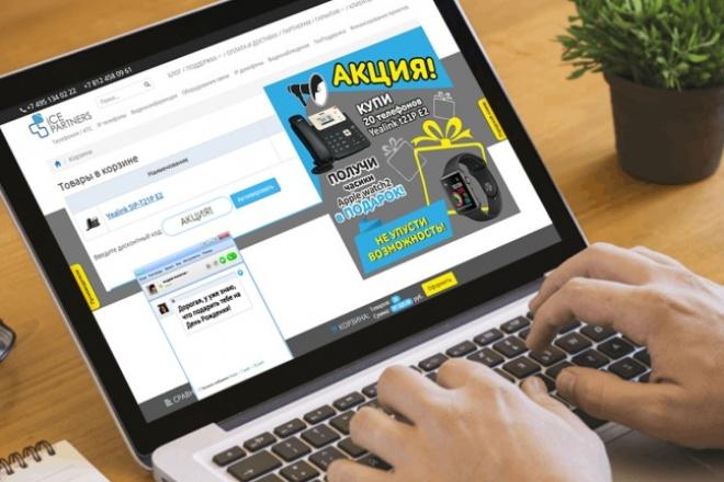 Сделаю запоминающийся баннер для сайта, на который захочется кликнуть 98 - kwork.ru