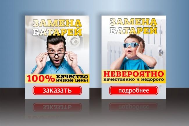 Сделаю запоминающийся баннер для сайта, на который захочется кликнуть 59 - kwork.ru