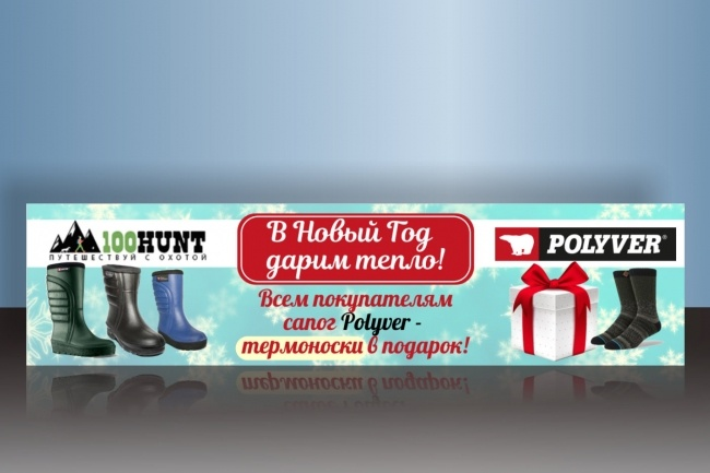 Сделаю запоминающийся баннер для сайта, на который захочется кликнуть 56 - kwork.ru