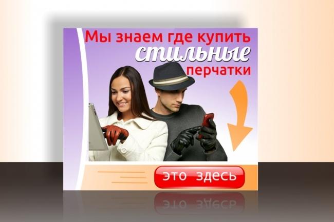 Сделаю запоминающийся баннер для сайта, на который захочется кликнуть 54 - kwork.ru