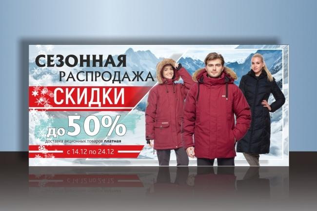 Сделаю запоминающийся баннер для сайта, на который захочется кликнуть 55 - kwork.ru