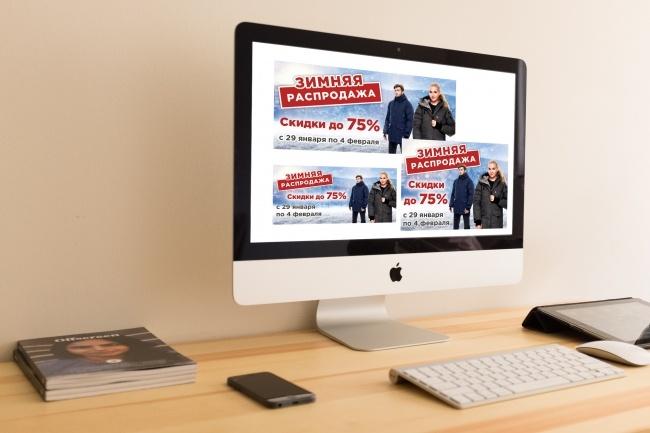 Сделаю запоминающийся баннер для сайта, на который захочется кликнуть 53 - kwork.ru
