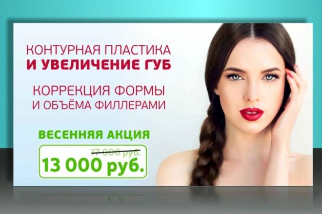 Сделаю запоминающийся баннер для сайта, на который захочется кликнуть 95 - kwork.ru