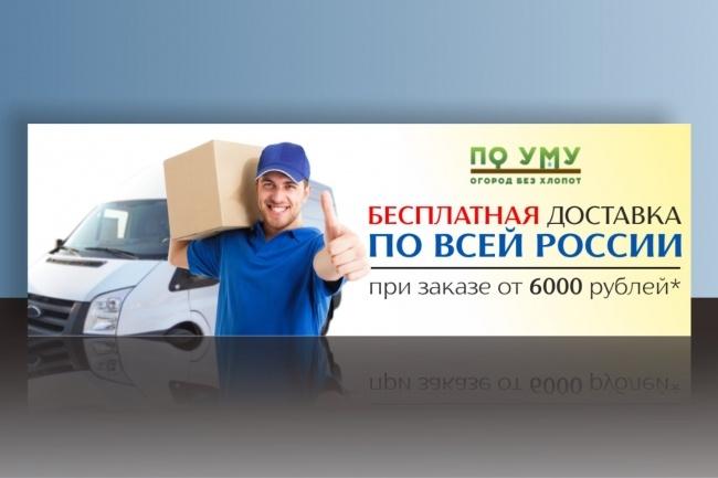Сделаю запоминающийся баннер для сайта, на который захочется кликнуть 50 - kwork.ru