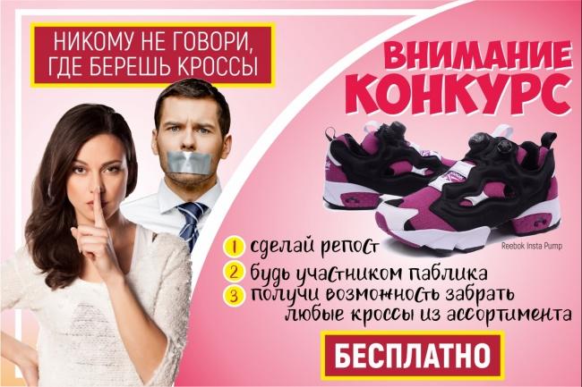Сделаю запоминающийся баннер для сайта, на который захочется кликнуть 94 - kwork.ru