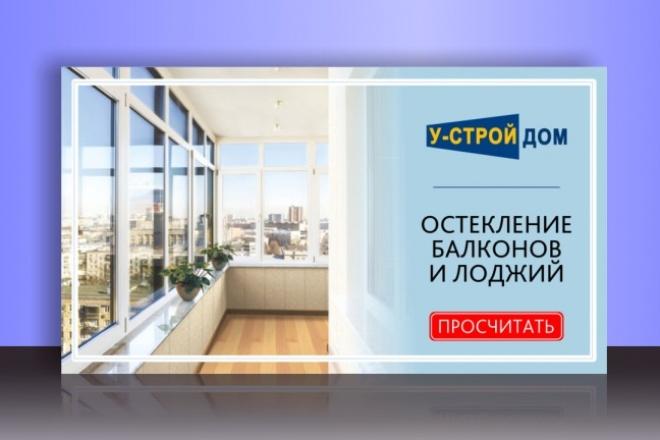 Сделаю запоминающийся баннер для сайта, на который захочется кликнуть 93 - kwork.ru