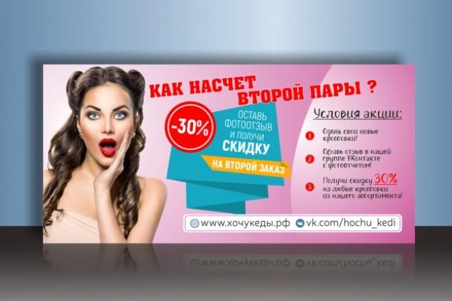 Сделаю запоминающийся баннер для сайта, на который захочется кликнуть 91 - kwork.ru