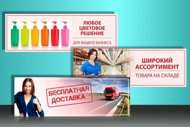 Сделаю запоминающийся баннер для сайта, на который захочется кликнуть 90 - kwork.ru