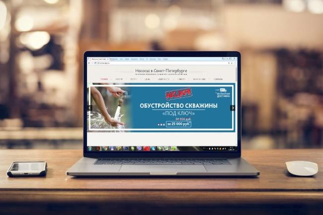 Сделаю запоминающийся баннер для сайта, на который захочется кликнуть 89 - kwork.ru