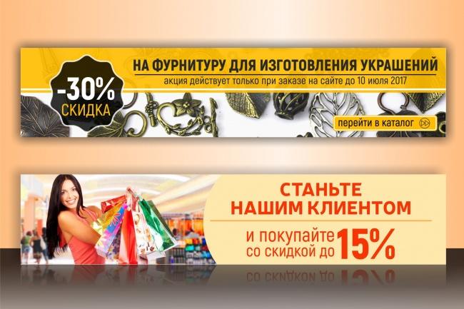 Сделаю запоминающийся баннер для сайта, на который захочется кликнуть 88 - kwork.ru