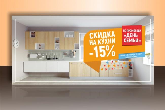 Сделаю запоминающийся баннер для сайта, на который захочется кликнуть 85 - kwork.ru