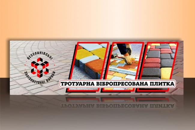 Сделаю запоминающийся баннер для сайта, на который захочется кликнуть 84 - kwork.ru