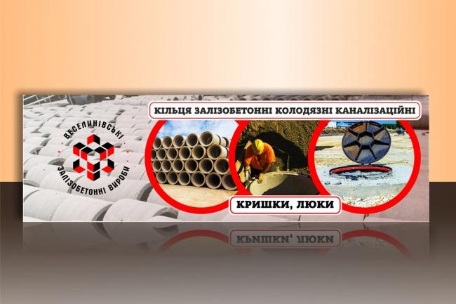 Сделаю запоминающийся баннер для сайта, на который захочется кликнуть 81 - kwork.ru