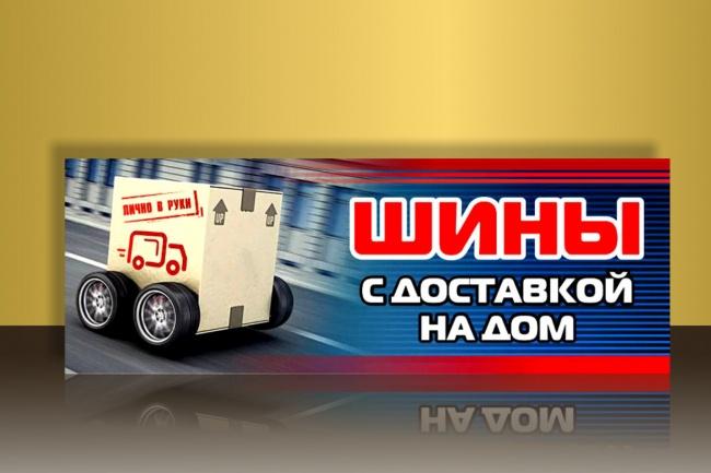 Сделаю запоминающийся баннер для сайта, на который захочется кликнуть 80 - kwork.ru