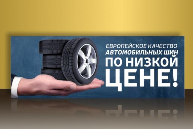 Сделаю запоминающийся баннер для сайта, на который захочется кликнуть 79 - kwork.ru