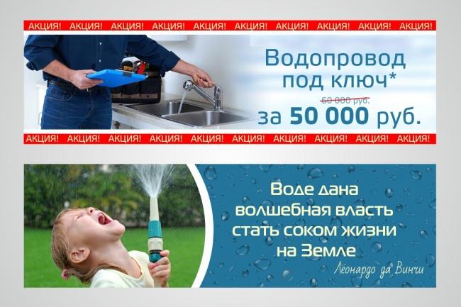 Сделаю запоминающийся баннер для сайта, на который захочется кликнуть 78 - kwork.ru