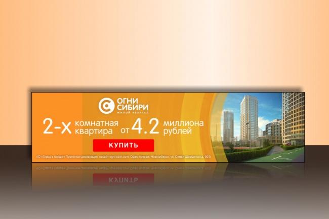 Сделаю запоминающийся баннер для сайта, на который захочется кликнуть 77 - kwork.ru