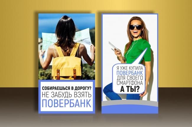 Сделаю запоминающийся баннер для сайта, на который захочется кликнуть 76 - kwork.ru