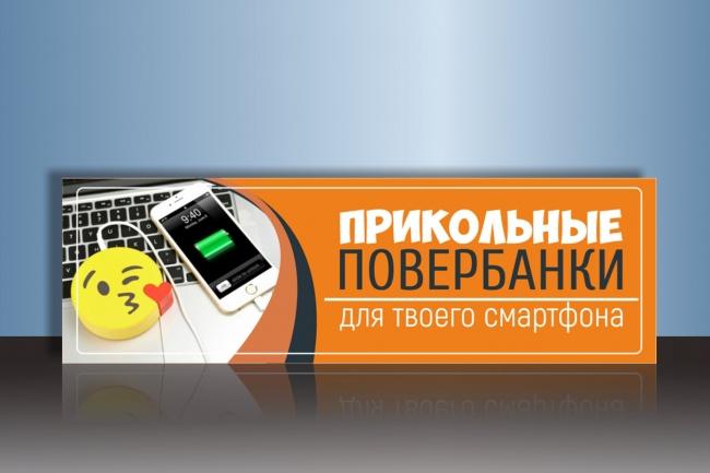 Сделаю запоминающийся баннер для сайта, на который захочется кликнуть 74 - kwork.ru