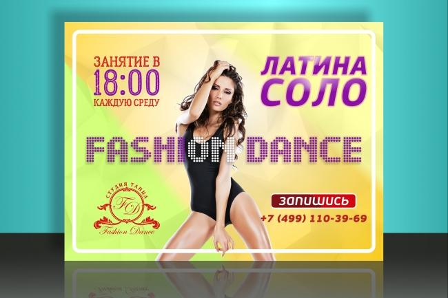 Сделаю запоминающийся баннер для сайта, на который захочется кликнуть 71 - kwork.ru