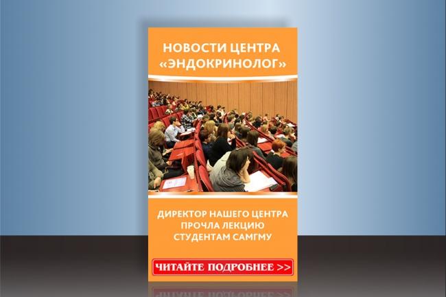 Сделаю запоминающийся баннер для сайта, на который захочется кликнуть 73 - kwork.ru
