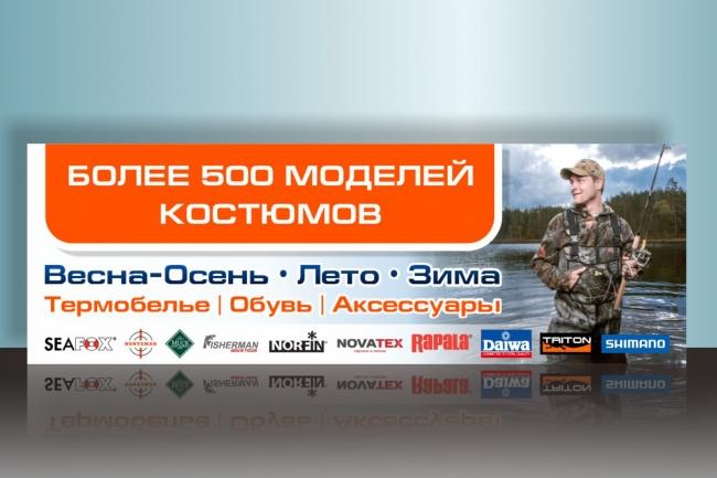 Сделаю запоминающийся баннер для сайта, на который захочется кликнуть 70 - kwork.ru
