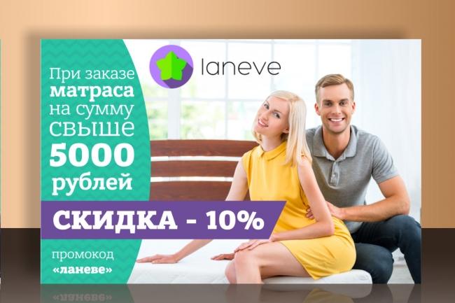 Сделаю запоминающийся баннер для сайта, на который захочется кликнуть 68 - kwork.ru