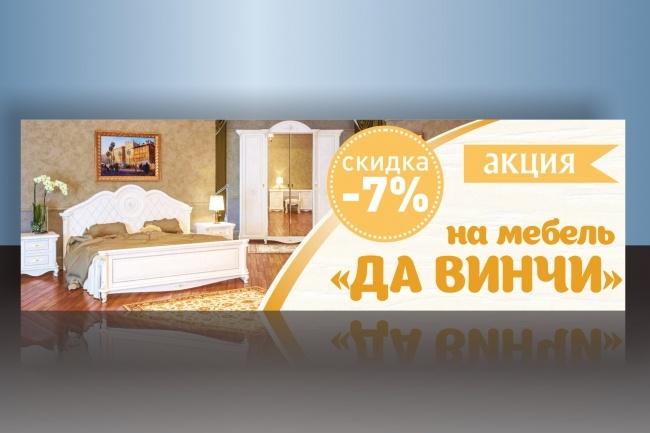 Сделаю запоминающийся баннер для сайта, на который захочется кликнуть 67 - kwork.ru