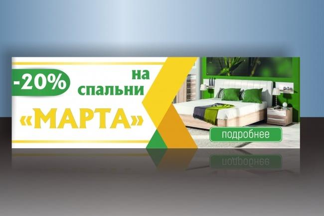 Сделаю запоминающийся баннер для сайта, на который захочется кликнуть 66 - kwork.ru