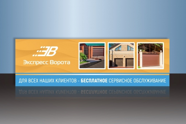 Сделаю запоминающийся баннер для сайта, на который захочется кликнуть 65 - kwork.ru