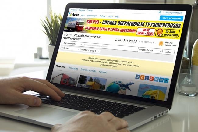 Сделаю запоминающийся баннер для сайта, на который захочется кликнуть 64 - kwork.ru