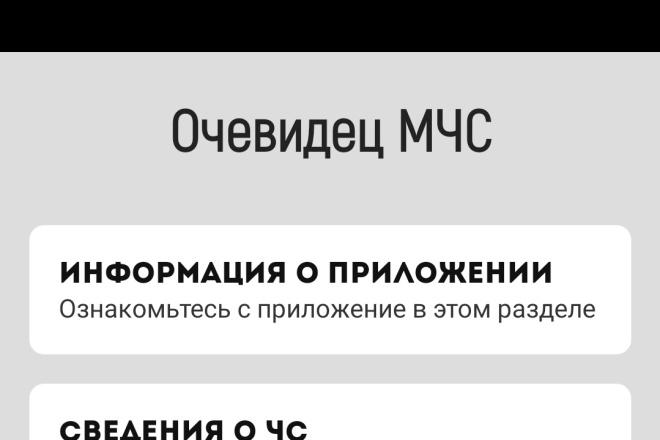 Приложение для ОС Android 3 - kwork.ru