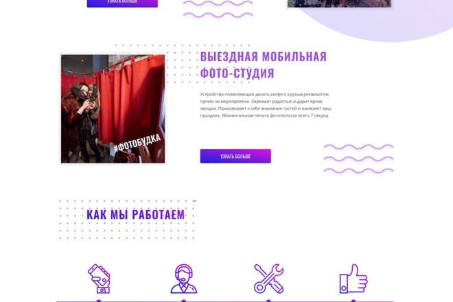 Уникальный дизайн сайта для вас. Интернет магазины и другие сайты 103 - kwork.ru