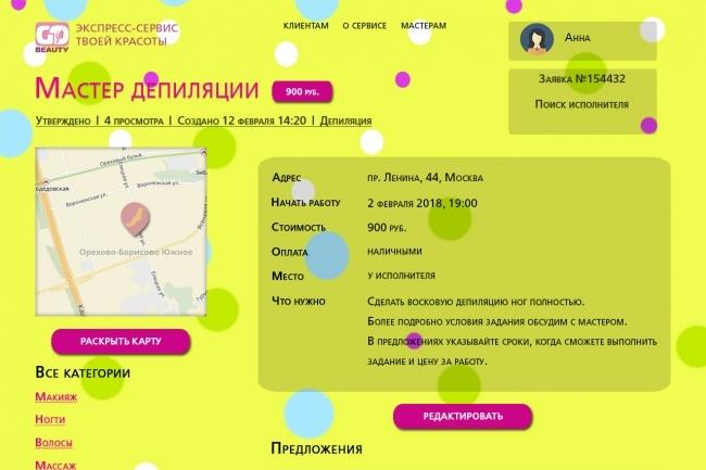 Вёрстка сайтов по доступной цене 190 - kwork.ru