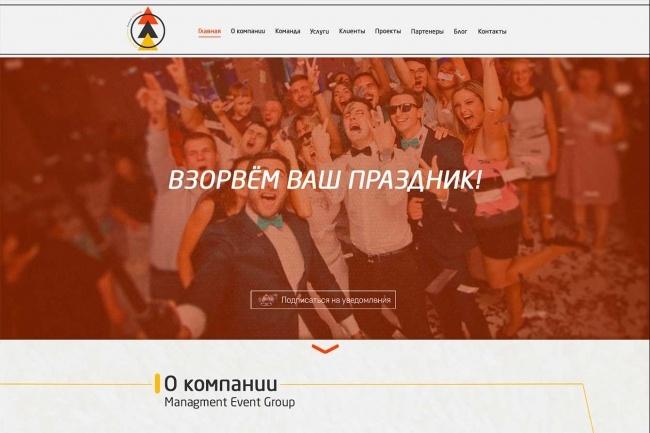 Вёрстка сайтов по доступной цене 192 - kwork.ru