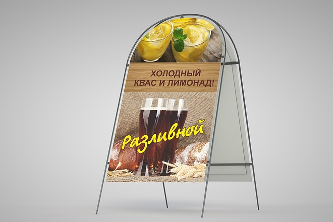 Дизайн для наружной рекламы 124 - kwork.ru