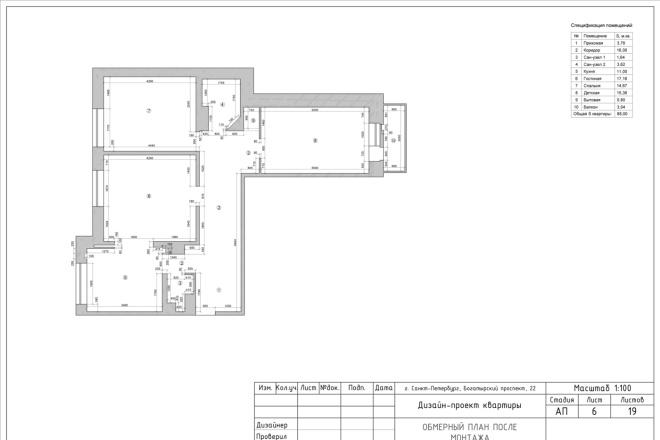 Планировка или пакет рабочих чертежей для проекта интерьера 21 - kwork.ru