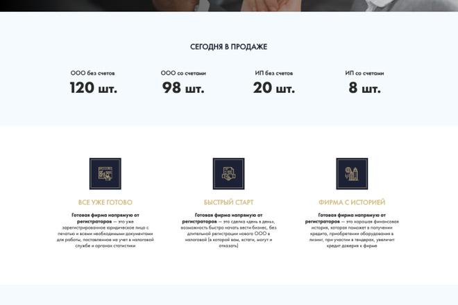 Сверстаю сайт по любому макету 19 - kwork.ru