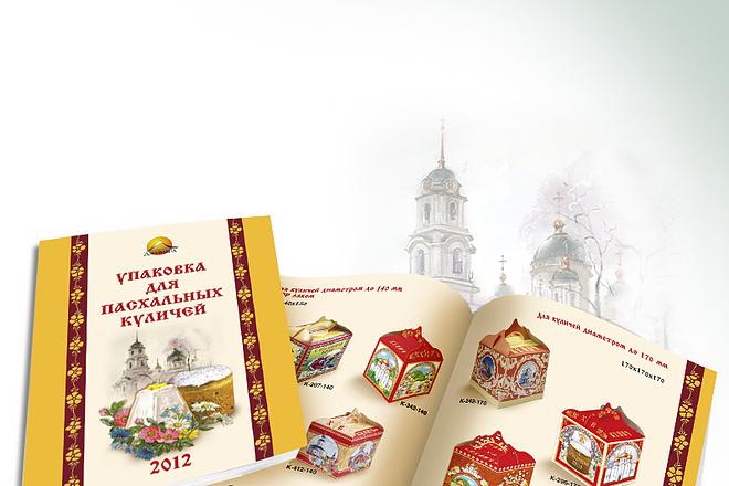 Создам дизайн каталога для Вашего бизнеса 7 - kwork.ru