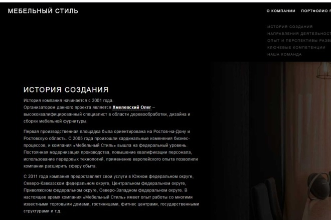 Внесу правки на лендинге.html, css, js 57 - kwork.ru