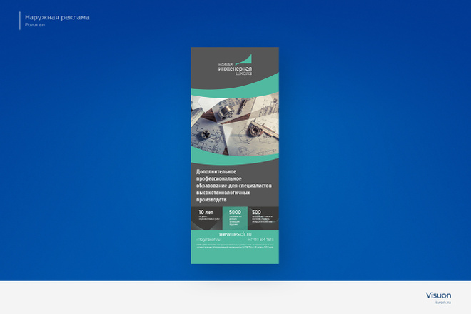 Наружная реклама l Билборд, Баннер, Roll Up для печати 2 - kwork.ru