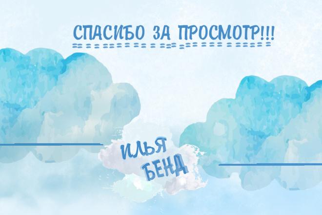 Оформление Ютуб - канала 1 - kwork.ru
