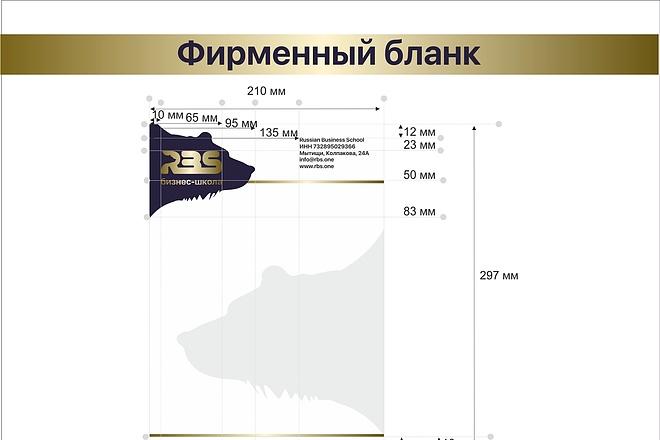 Разработка brand book 20 - kwork.ru