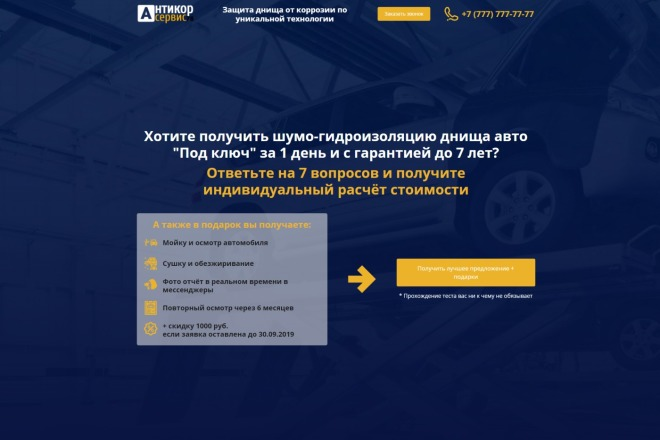 Квиз-лендинг под ключ 7 - kwork.ru