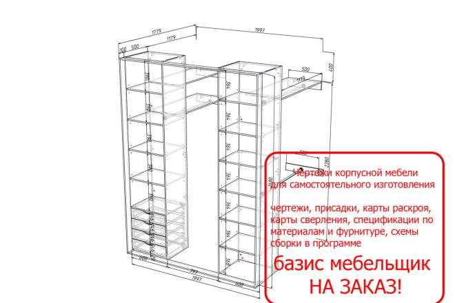 Проект корпусной мебели, кухни. Визуализация мебели 8 - kwork.ru